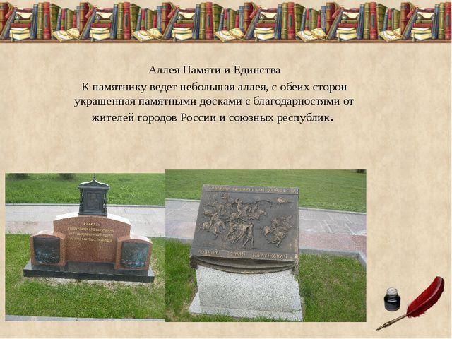 Аллея Памяти и Единства К памятнику ведет небольшая аллея, с обеих сторон ук...