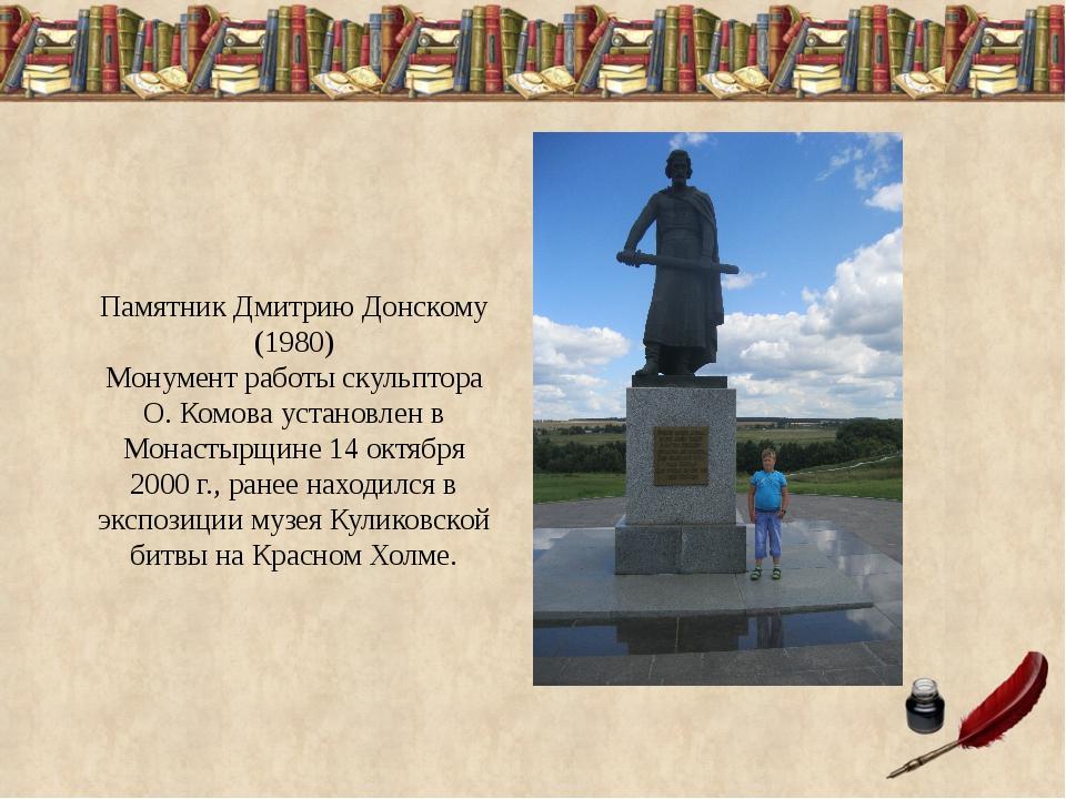 Памятник Дмитрию Донскому (1980) Монумент работы скульптора О. Комова установ...