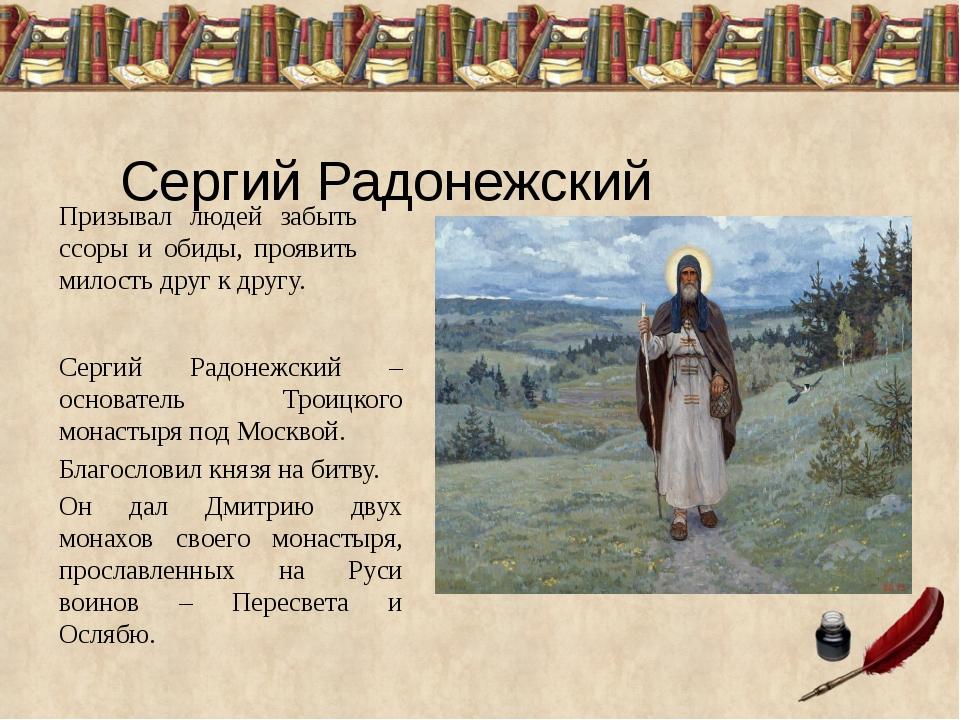 Сергий Радонежский Сергий Радонежский – основатель Троицкого монастыря под Мо...