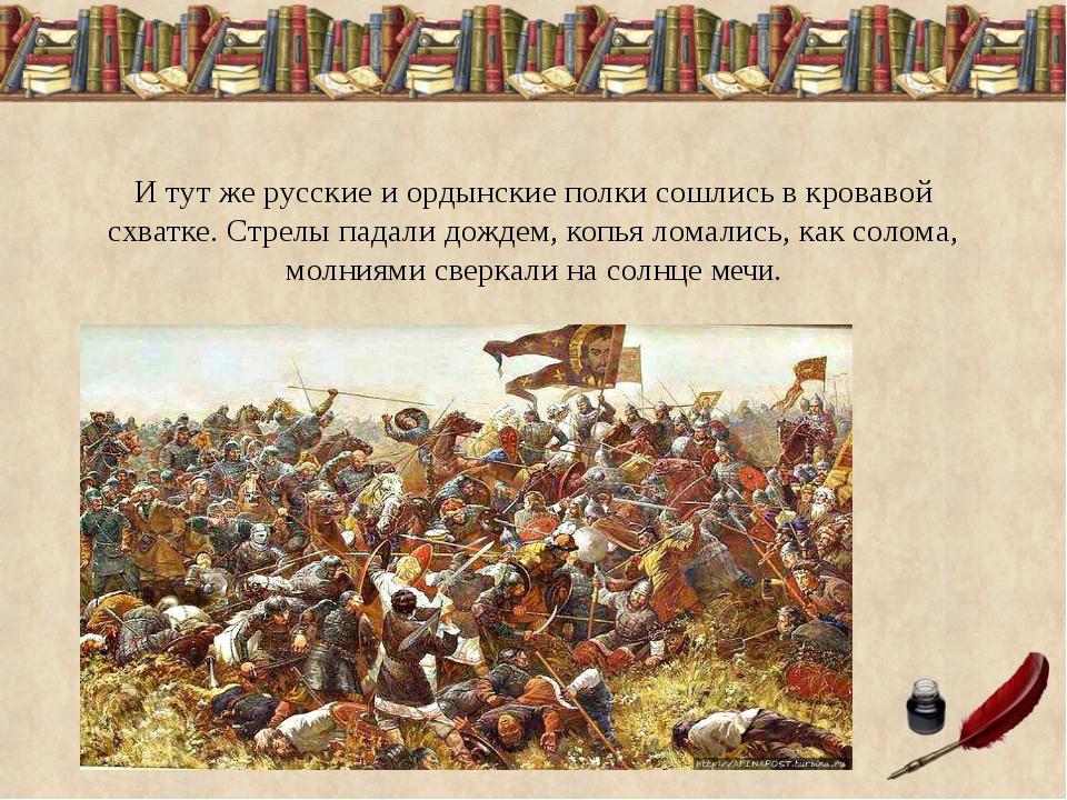 И тут же русские и ордынские полки сошлись в кровавой схватке. Стрелы падали...