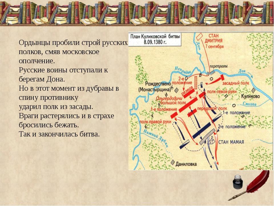 Ордынцы пробили строй русских полков, смяв московское ополчение. Русские вои...