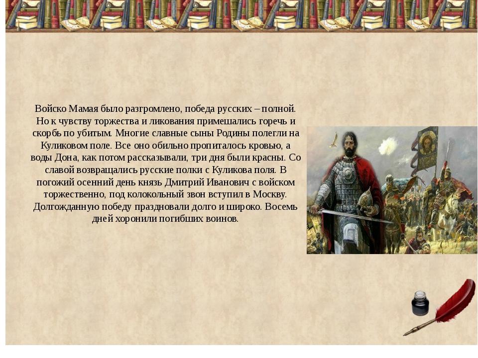 Войско Мамая было разгромлено, победа русских – полной. Но к чувству торжеств...