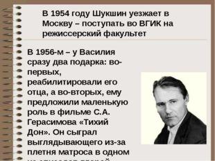 В 1954 году Шукшин уезжает в Москву – поступать во ВГИК на режиссерский факул
