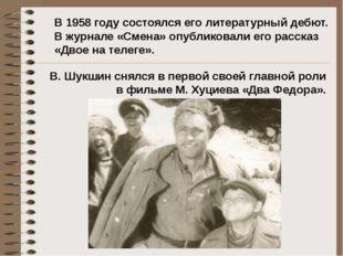 В.Шукшин снялся впервой своей главной роли вфильме М.Хуциева «Два Федора»