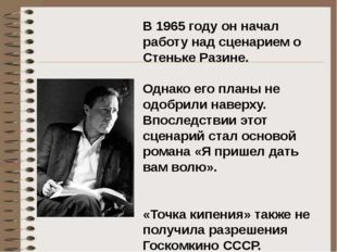 В 1965 году он начал работу над сценарием о Стеньке Разине. Однако его планы