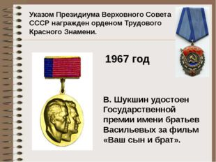 Указом Президиума Верховного Совета СССР награжден орденом Трудового Красного