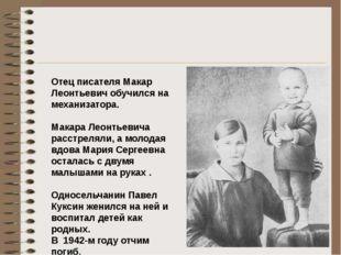 Отец писателя Макар Леонтьевич обучился на механизатора. Макара Леонтьевича