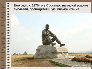 Ежегодно с 1976-го в Сростках, на малой родине писателя, проводятся Шукшински