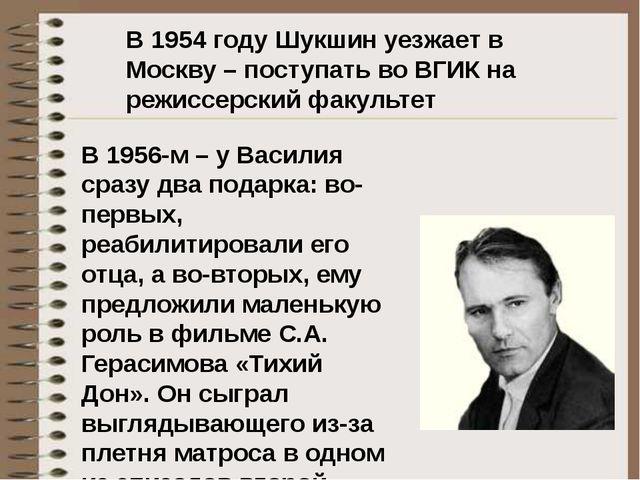 В 1954 году Шукшин уезжает в Москву – поступать во ВГИК на режиссерский факул...
