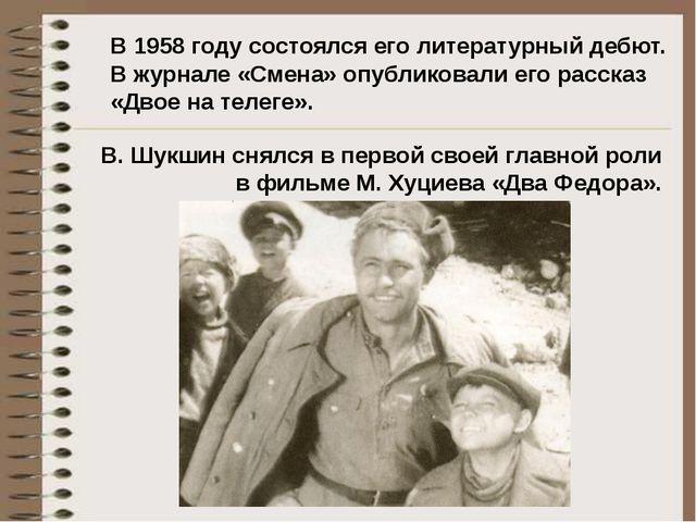 В.Шукшин снялся впервой своей главной роли вфильме М.Хуциева «Два Федора»...
