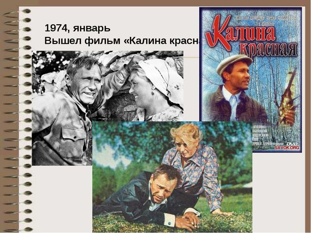 1974, январь Вышел фильм «Калина красная»