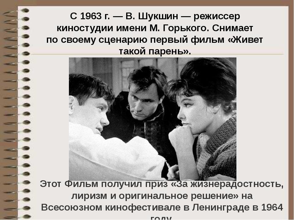 С1963г.— В.Шукшин— режиссер киностудии имени М.Горького. Снимает посво...
