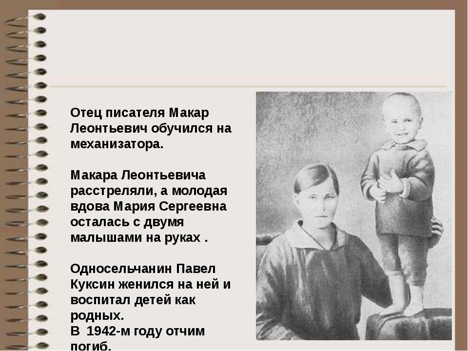 Отец писателя Макар Леонтьевич обучился на механизатора. Макара Леонтьевича...