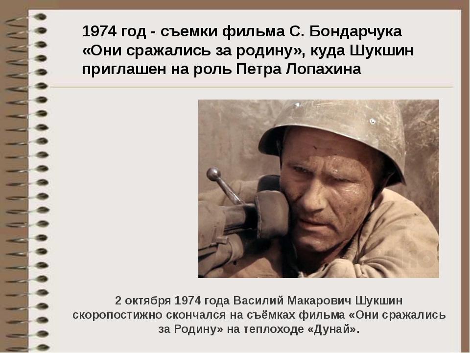 1974 год - съемки фильма С.Бондарчука «Они сражались зародину», куда Шукшин...