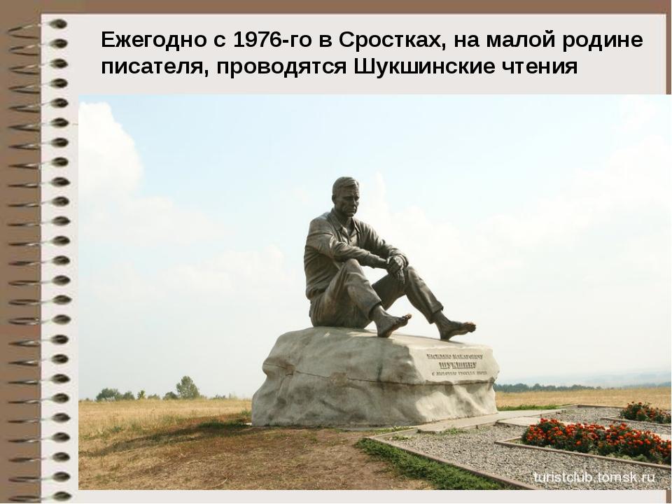 Ежегодно с 1976-го в Сростках, на малой родине писателя, проводятся Шукшински...