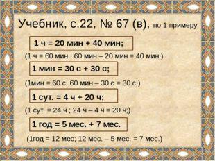 Учебник, с.22, № 67 (в), по 1 примеру (1 ч = 60 мин ; 60 мин – 20 мин = 40 ми