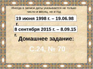 19 июня 1998 г. – 19.06.98 г. Иногда в записи даты указывается не только числ