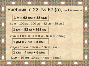 Учебник, с.22, № 67 (а), по 1 примеру (1 м = 100 см ; 100 см – 62 см = 38 см;