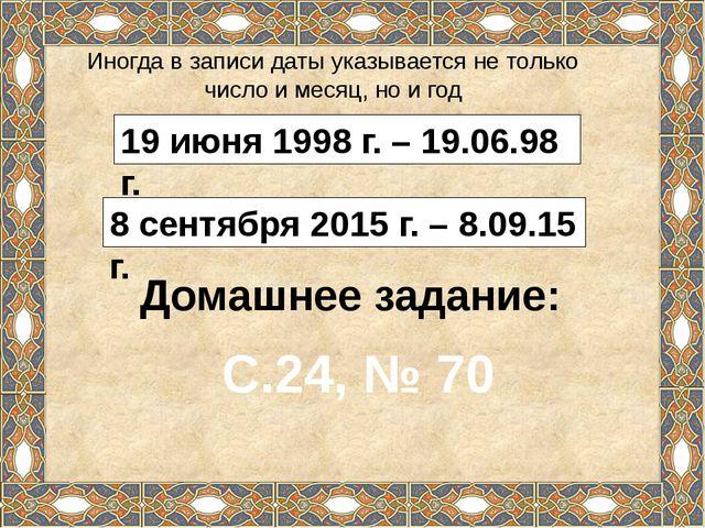 19 июня 1998 г. – 19.06.98 г. Иногда в записи даты указывается не только числ...