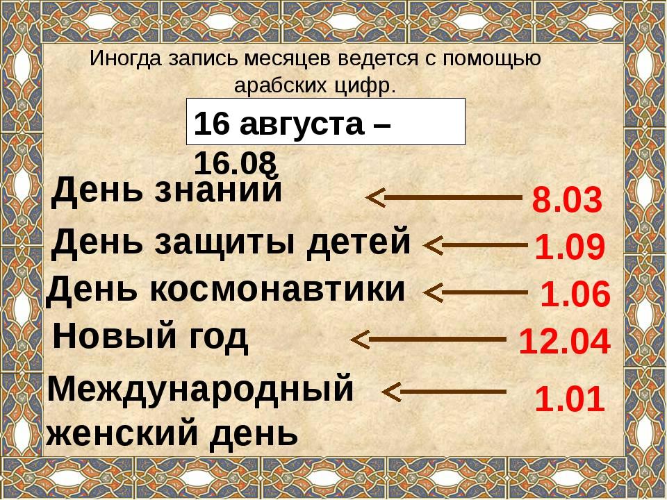 16 августа – 16.08 Иногда запись месяцев ведется с помощью арабских цифр. Ден...