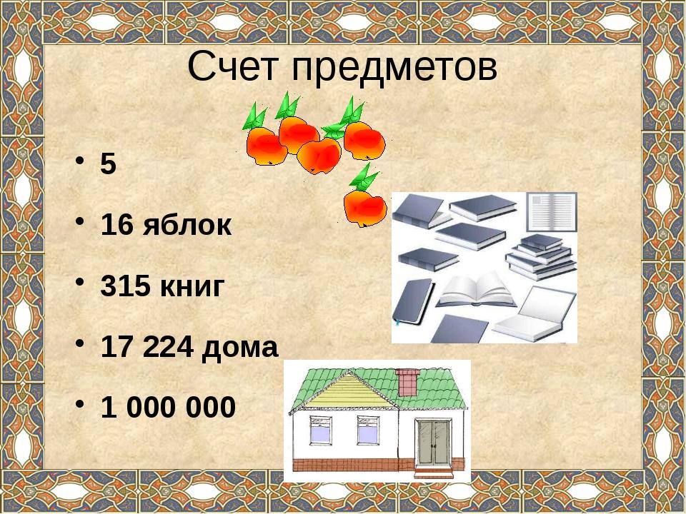 Счет предметов 5 16 яблок 315 книг 17 224 дома 1 000 000