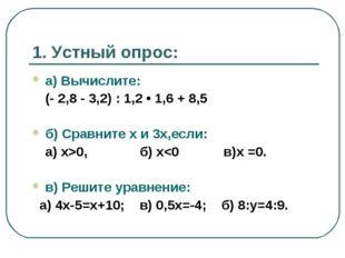 1. Устный опрос: а) Вычислите: (- 2,8 - 3,2) : 1,2 • 1,6 + 8,5 б) Сравните х