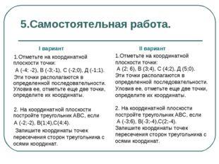 5.Самостоятельная работа. 1.Отметьте на координатной плоскости точки: А (-4;