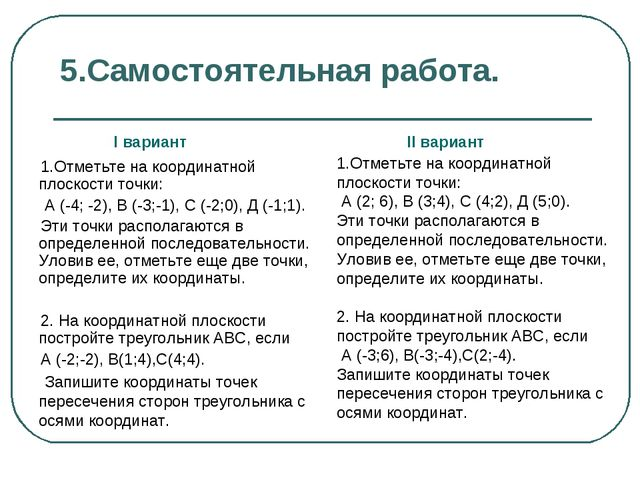 5.Самостоятельная работа. 1.Отметьте на координатной плоскости точки: А (-4;...