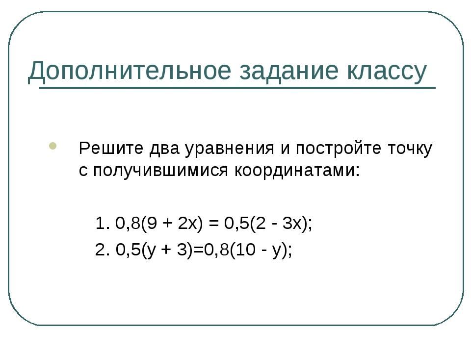 Дополнительное задание классу Решите два уравнения и постройте точку с получи...
