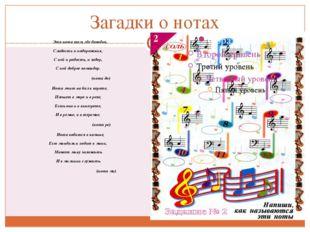 Загадки о нотах Эта нота там, где дождик, Сладости и подорожник, С ней и радо