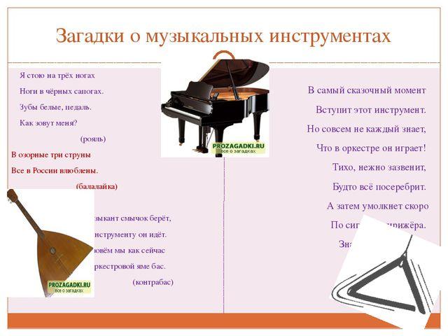 Загадки о музыкальных инструментах Я стою на трёх ногах Ноги в чёрных сапогах...