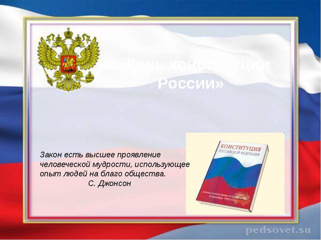 « День конституции России» Закон есть высшее проявление человеческой мудрости...