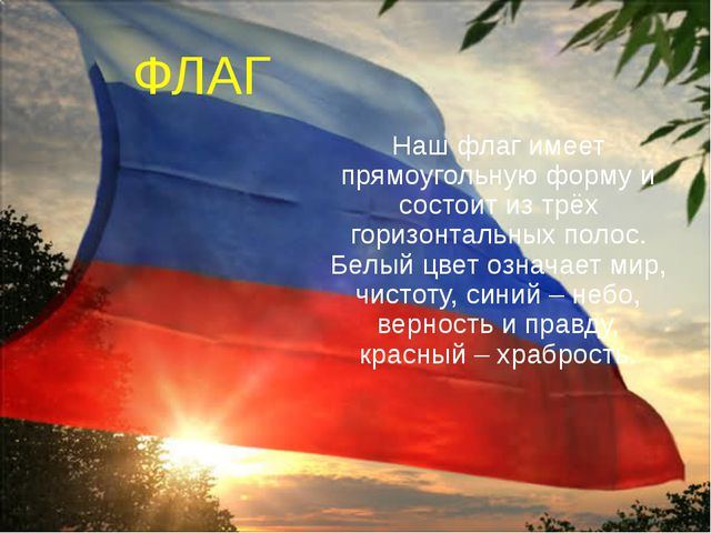 ФЛАГ Наш флаг имеет прямоугольную форму и состоит из трёх горизонтальных поло...
