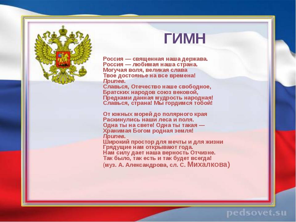 Гимн россии картинка в хорошем качестве для презентации выбором