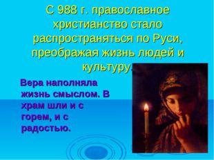 С 988 г. православное христианство стало распространяться по Руси, преображая