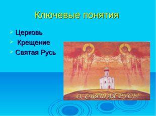 Ключевые понятия Церковь Крещение Святая Русь