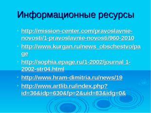 Информационные ресурсы http://mission-center.com/pravoslavnie-novosti/1-pravo