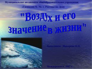 Выполнила: Макарова И.Н. Муниципальное автономное общеобразовательное учрежд