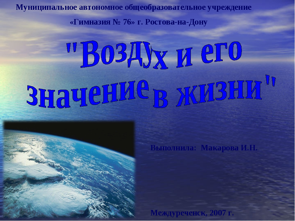 Выполнила: Макарова И.Н. Муниципальное автономное общеобразовательное учрежд...