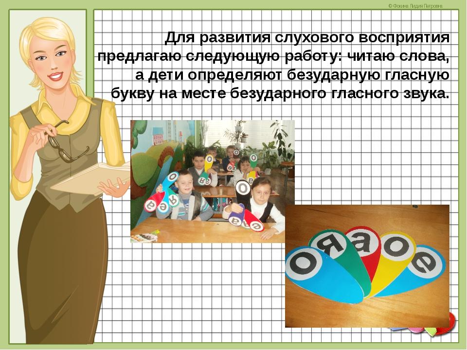 Для развития слухового восприятия предлагаю следующую работу: читаю слова, а...