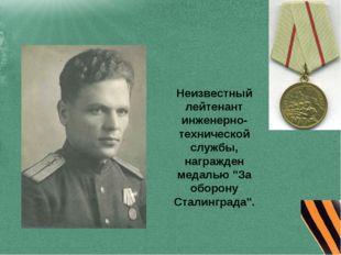"""Неизвестный лейтенант инженерно-технической службы, награжден медалью """"За обо"""