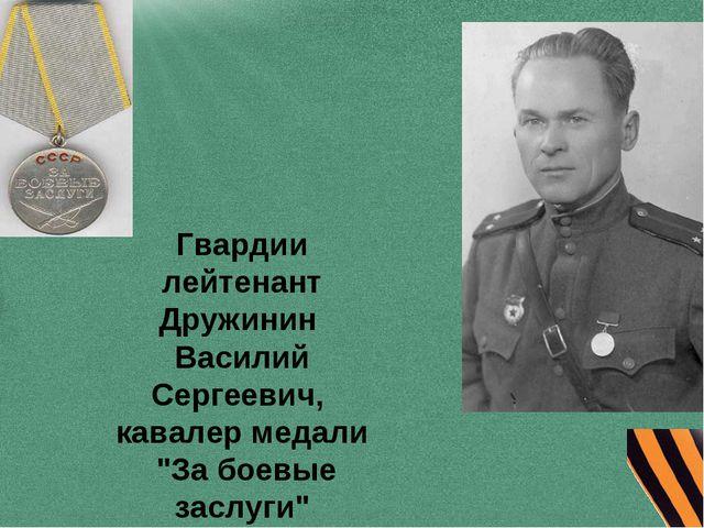"""Гвардии лейтенант Дружинин Василий Сергеевич, кавалер медали """"За боевые заслу..."""