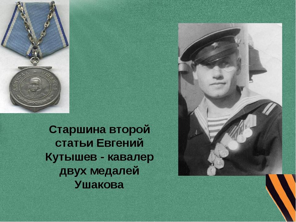 Старшина второй статьи Евгений Кутышев - кавалер двух медалей Ушакова