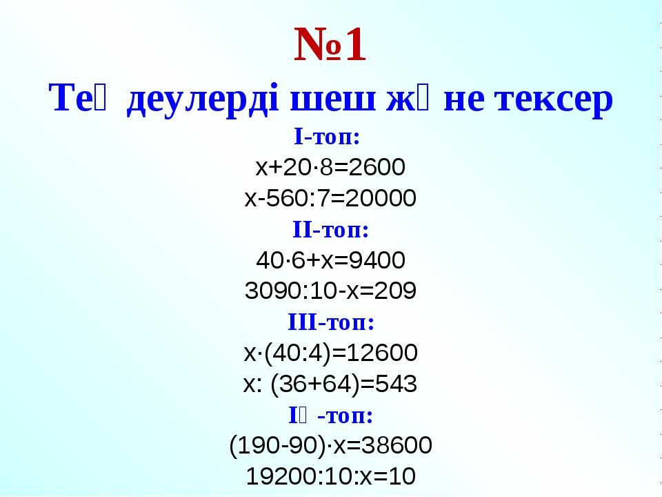 №1 Теңдеулерді шеш және тексер І-топ: х+20·8=2600 х-560:7=20000 ІІ-топ: 40·6+...