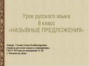 Урок русского языка 8 класс «НАЗЫВНЫЕ ПРЕДЛОЖЕНИЯ» Автор: Узлова Елена Владим