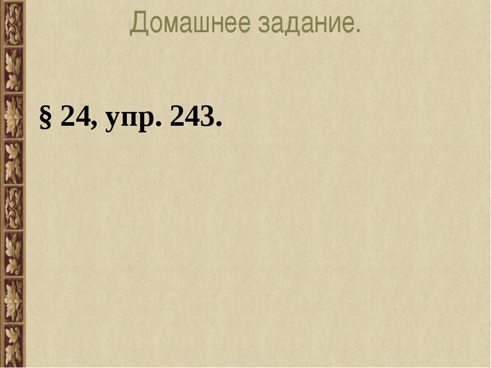 Домашнее задание. § 24, упр. 243.