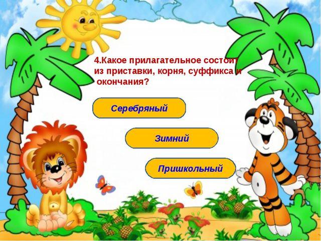 Зимний Пришкольный Серебряный 4.Какое прилагательное состоит из приставки, ко...