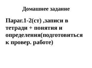 Домашнее задание Параг.1-2(ст) ,записи в тетради + понятия и определения(подг
