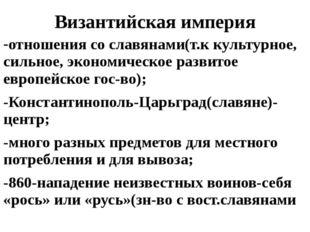 Византийская империя -отношения со славянами(т.к культурное, сильное, экономи