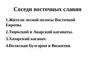 Соседи восточных славян 1.Жители лесной полосы Восточной Европы. 2.Тюркский и